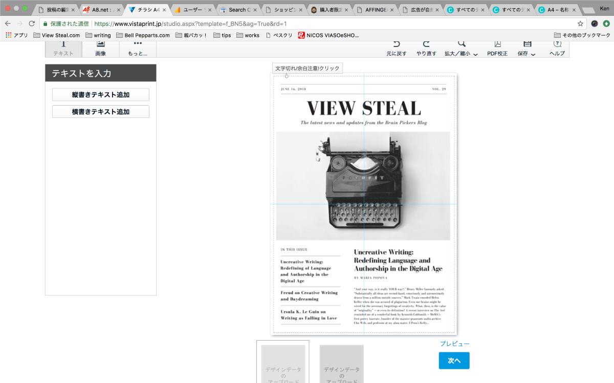 Canva印刷 ビスタプリントの操作方法
