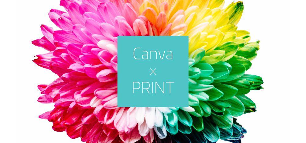 Canvaとの相性バツグン!PDF入稿で印刷が出来る印刷屋さん