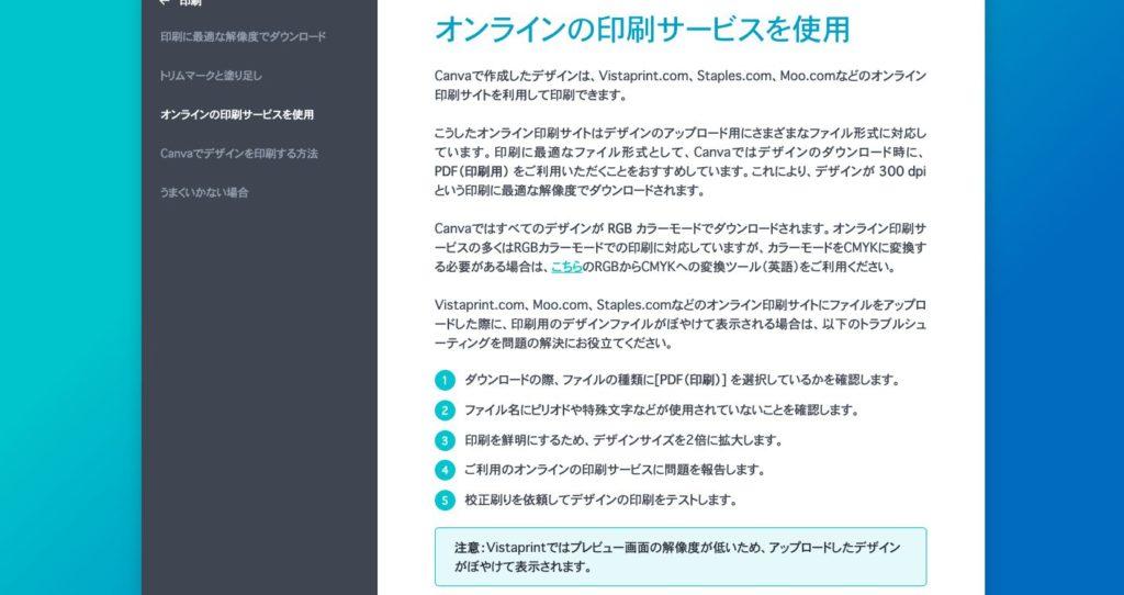 Canva公式 オンラインの印刷サービス