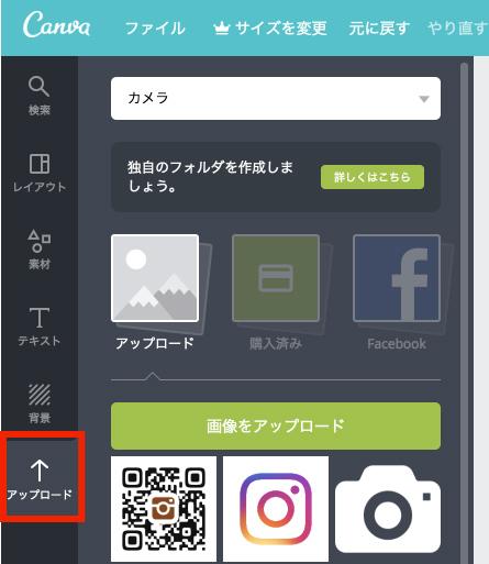 Canva アップロード画面イメージ