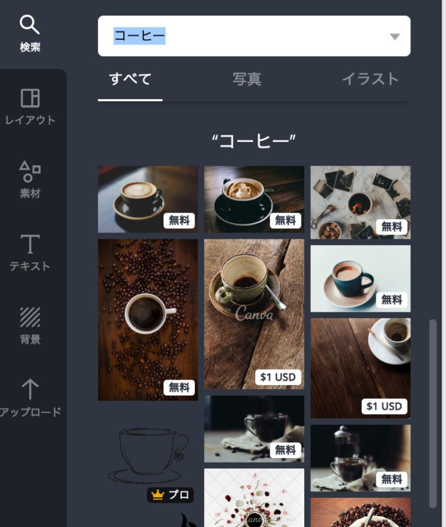 Canva 画像検索画面イメージ