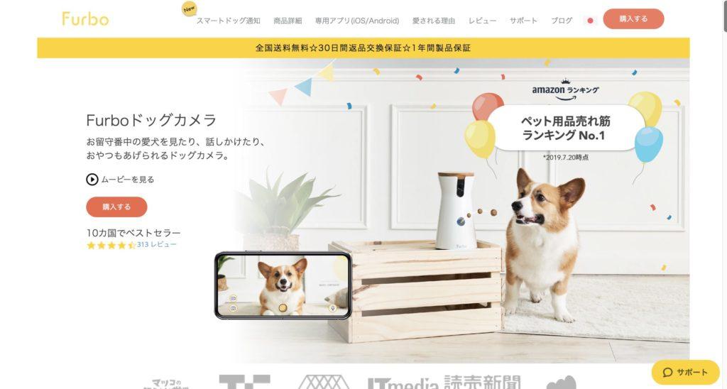 shopifyで作られたおしゃれなネットショップ一例「Furbo」
