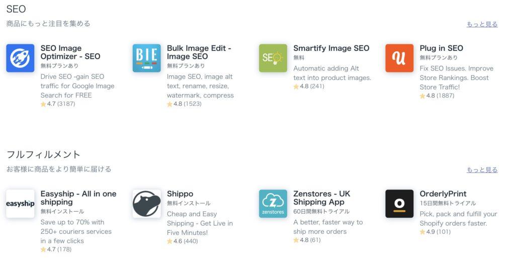 カテゴリや目的に応じたネットショップ向けアプリがたくさん用意されている。