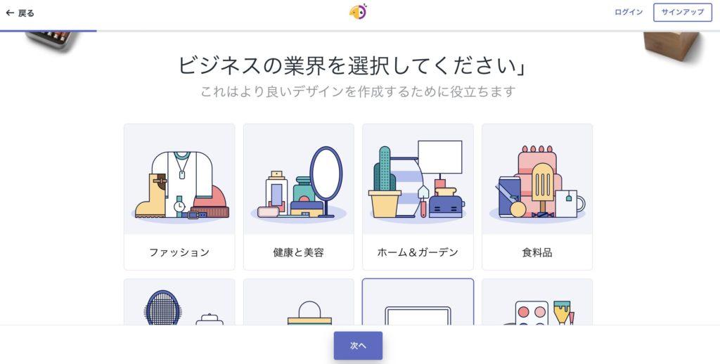 shopifyのロゴ作成は選択式でとても簡単。