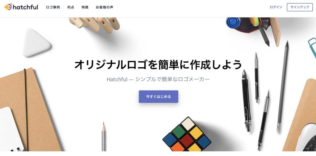 ネットショップビジネスに必要なロゴも簡単に作成できる。