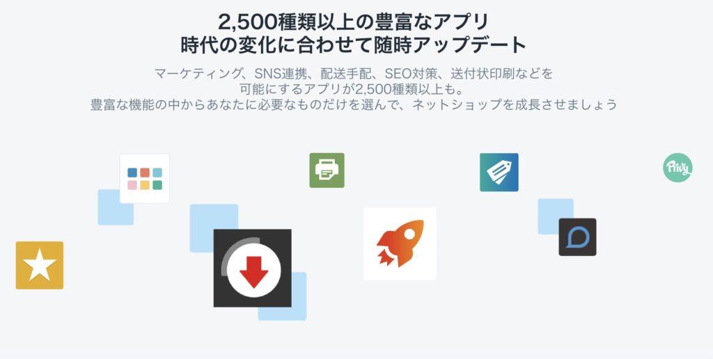 「shopify」なら、これからのネットショップに必要な機能も使える。
