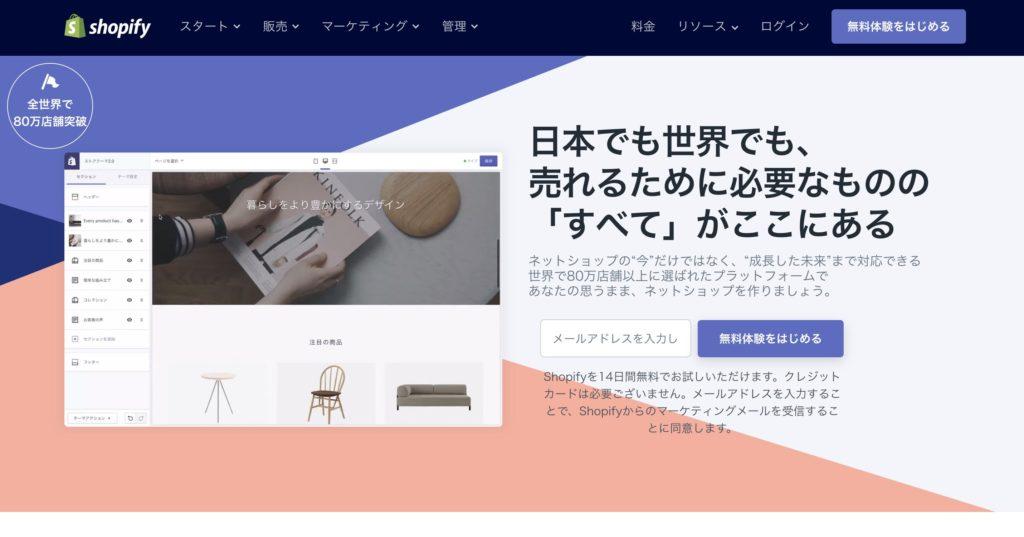 ネットショップ開業に特化したサービス「shopify」