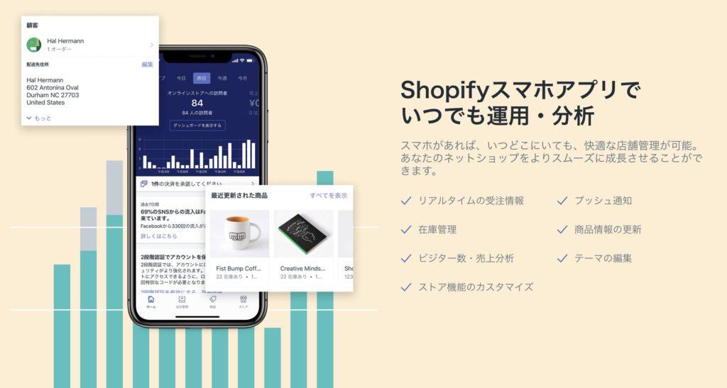 ネットショップ運営がいつでもできるよう、スマホアプリも用意されている。